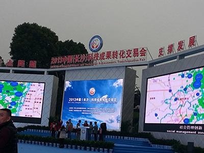 """晗光电子将其主导产品""""亚博体育手机网页版及软件""""呈现于2015年中国(长沙)国际工程机械配套件博览交易会"""