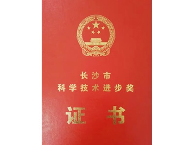 科学技术进步奖荣誉证书