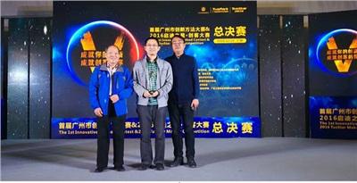 2016年12月,广州创新大赛,晗光获奖