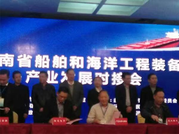 2016年11月,海工装备对接会 晗光公司与广东省机器人协会达成战略合作并签约