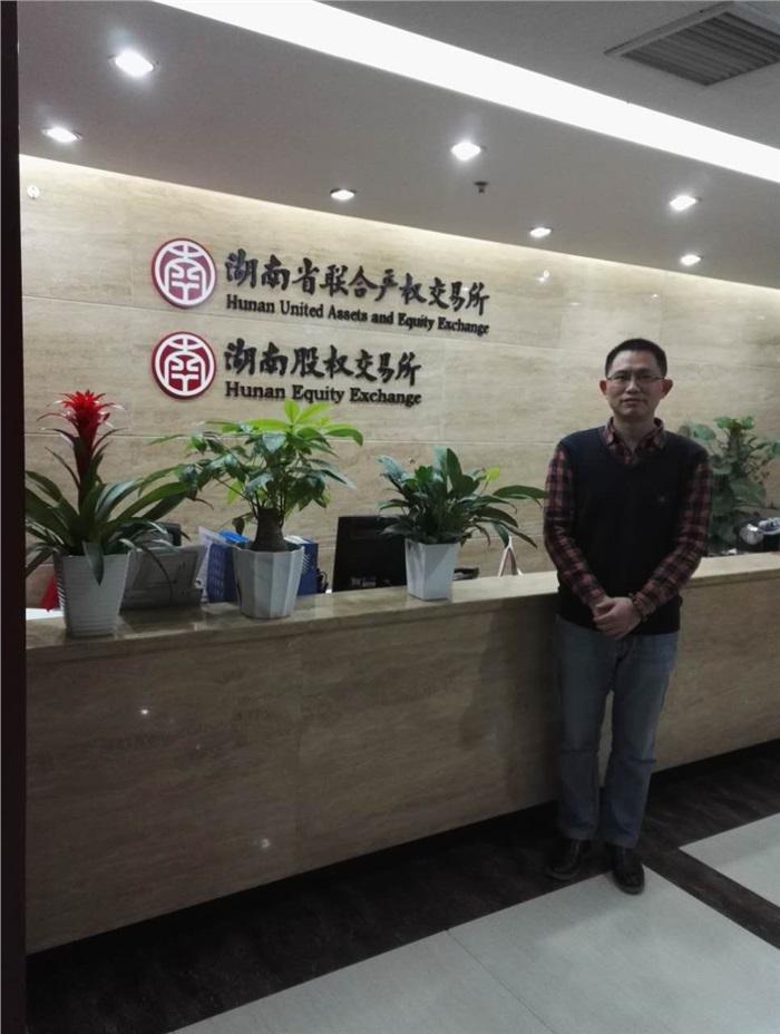 晗光智能在湖南股交所成功挂牌四板(标准版)