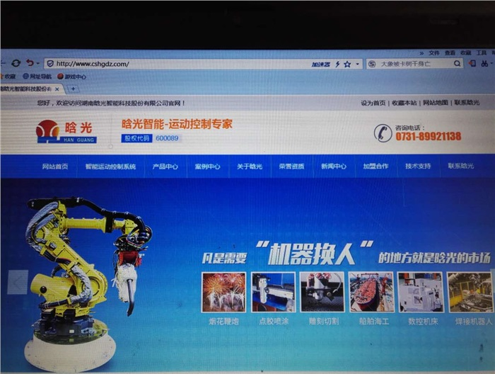 晗光智能公司的官网全新改版上线