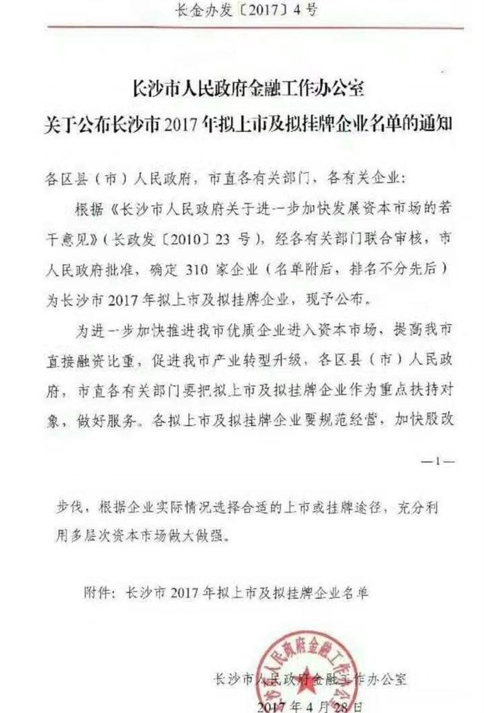 晗光智能已经完成挂牌工作啦!(长沙市2017年拟上市及拟挂牌企业名单公布)