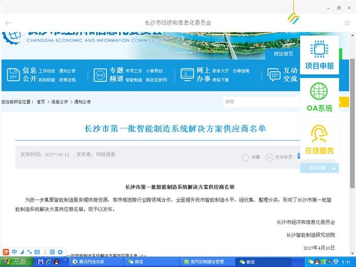 晗光智能被选为长沙市第一批智能制造系统解决方案供应商(附:长沙市第一批智能制造系统解决方案供应商名单发布)