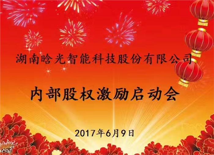 热烈祝贺晗光智能内部股权激励启动会胜利召开