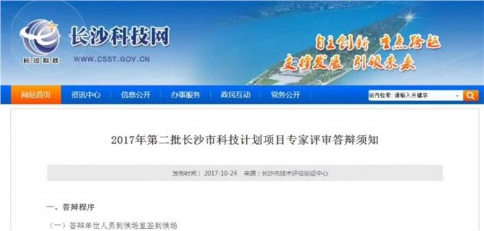 晗光智能参加长沙市科技局重点科技项目答辩