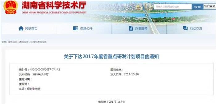 晗光智能多轴运动智能亚博体育手机网页版项目喜获湖南省科技厅重点研发项目立项