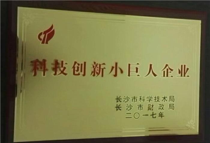 """晗光智能荣获""""科技创新小巨人企业""""称号"""