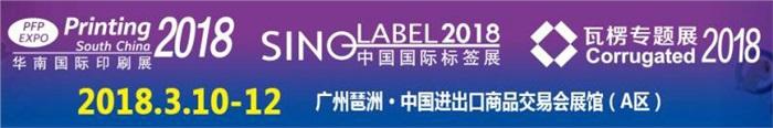 晗光智能参加第25届华南国际包装印刷工业展会